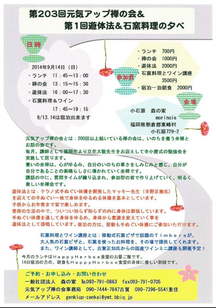 イベントチラシ表
