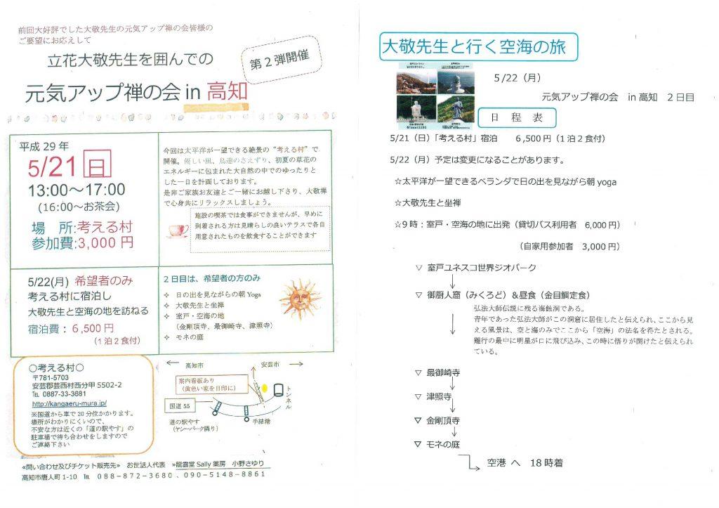zenkokuangya_kochi2nd-001